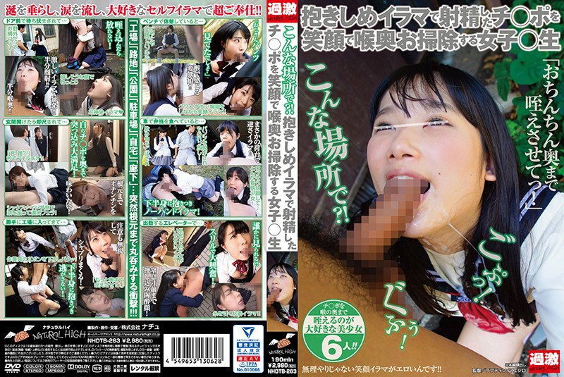 NHDTB-263 Right Here?! A Schoolgirl Happily Cleans Your Dick With Her Mouth After She Makes You Cum By Giving You An Embracing Deep Throat
