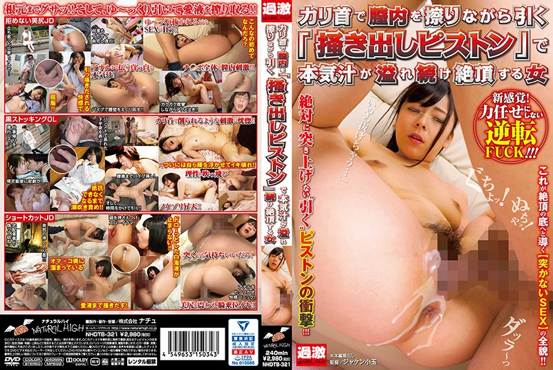 "NHDTB-321 These Girls Get Soaking Wet And Climax For ""Pull Out Piston"" Fucking, Where The Guy Strokes The Inside Of Her Pussy With The Head Of His Cock Before Quickly Pulling Out"