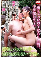 [NHDTB-378] Finding A Slut In The Men's Hot Springs 2 I Can't Resist The Sensation Of Her Deep Kisses And Hot Sex And Cum Over And Over Again