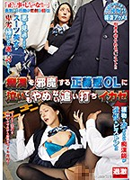 This Heroic Office Lady Is Getting Pounded With Orgasmic Pleasure That Won't Stop No Matter How Much She Cries For It To End Download