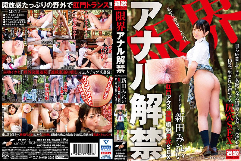 NHDTB-421 porn japan Limit Anal Debut, Mirei Nitta, Anal Climax, Enema Squirting, Double Hole Fuck, Look At All Of Me