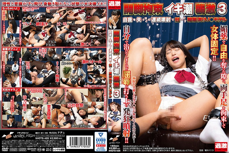NHDTB-426 jav idol Tied Up With Her Legs Spread Furious Orgasmic Squirting 3 This J* Model Was Pumped Full Of