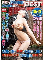 Soaked In A Sudden Downpour! Naughty Groper Feels Up Drenched Girls Outdoors - Their Sensitive Nipples Squeezed Until They're Ready For Sex - Sopping Wet Big Tits + Brand New Footage Download