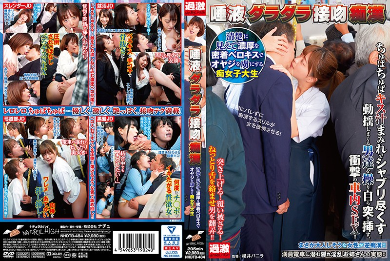 NHDTB-484 xxx video A Drooling, Saliva-Dribbling, Kissing Fiend She Looks Neat And Clean, But This Slutty College Girl