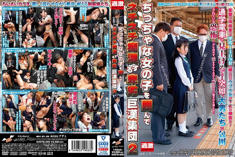 NHDTB-489 sex xx A Tiny Woman Has Sex With A Group Of Perverts With Big Dicks 2