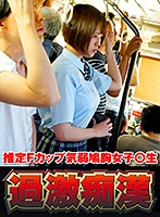 A Weak-Willed Chicken-Breasted Schoolgirl With F-Cup Sized (Estimated) Titties This Big Tits Schoolgirl Was Groped From Behind On A Crowded Bus By A Molester Who Grabbed Her Tits Over Her Uniform And She Started Grinding Her Hips In Pleasure 5 Download