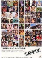 2006 Natural High Collection 下載