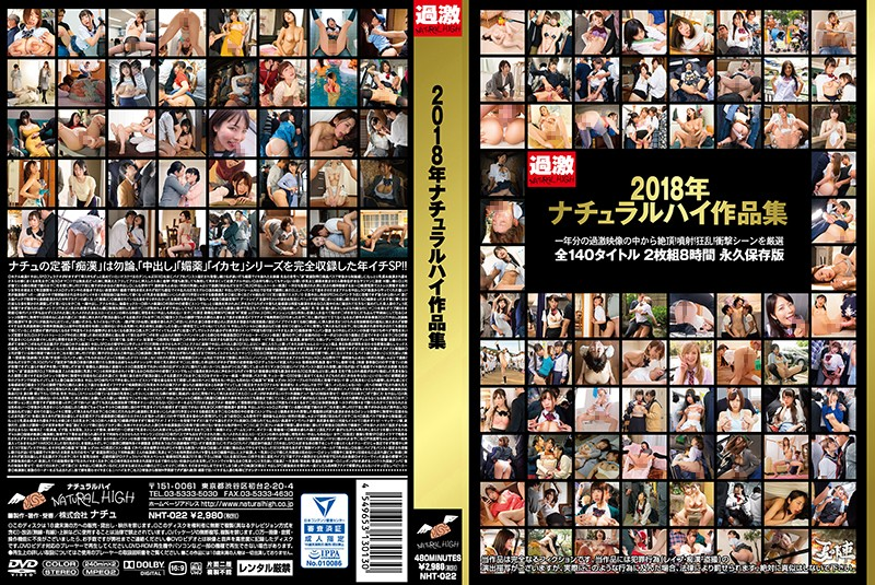 NHT-022