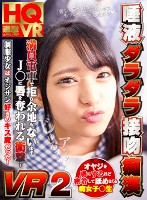 VR - Spit-Dribbling Kissing 2 - A Slutty S*****t Takes Older Guys Captive With Her Passionate Kisses Download