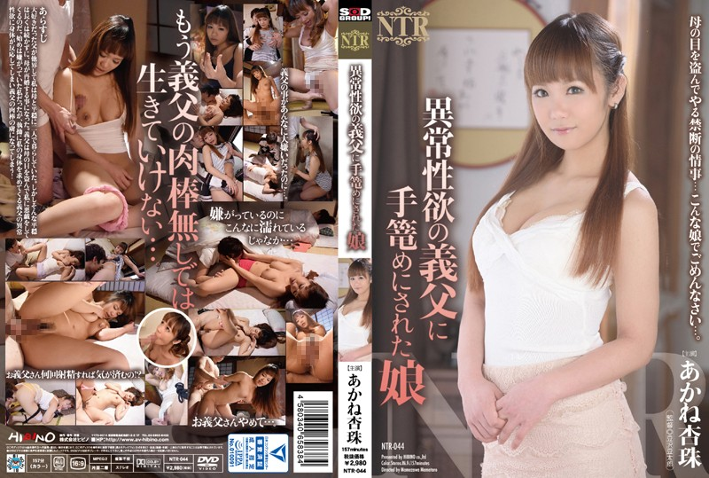 NTR-044 download or stream.