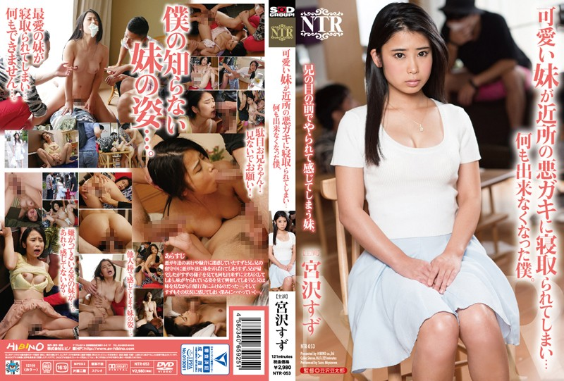 NTR-053 My Cute Little Sister Got Fucked By Neighborhood Punks and I Couldn't Do Anything About It