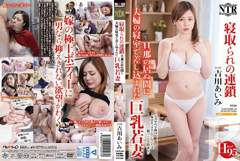 NTR-060 Cuckold Chains. Enter Into Her When The Husband Is Away. Big Tits Young Wife. Aimi Yoshikawa
