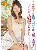 My Wife Got Fucked By My Coworker Who Loves To French Kiss Nao Wakana Download