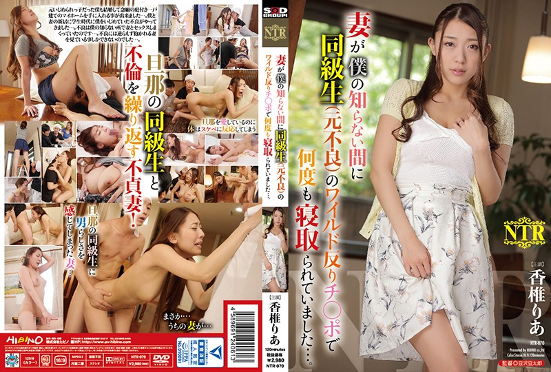 NTR-070 I Never Realized That My Wife Had Been Fucking Her Classmate (A Former Bad Boy) And Getting Wild And busy With His Hot Cock... Ria Kashii