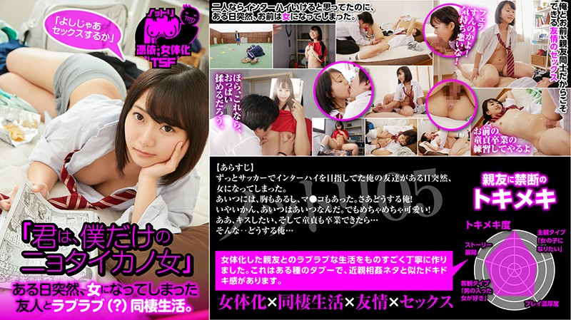 """NTTR-005 japanese free porn Taking Over 06 """"You're My Very Own Female Body"""" The Loving (?) Life Under One Roof With My Friend"""