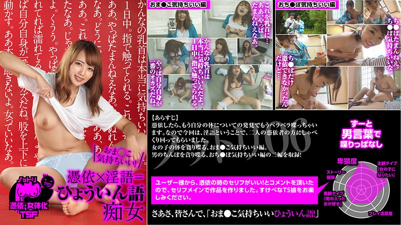 NTTR-006 full hd porn movies Nottori 06 – This Pussy Feels So Good! Possessed Girl Is Turned Into A Dirty Talking Slut