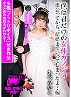 I'm Your Very Own Girlfriend With A Girl's Body. After We Met, I Even Married Him... Mikako Abe 下載