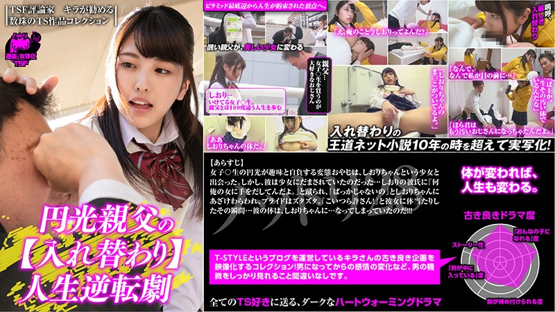 NTTR-028 An Old Man Hooked On Pay-For-Play In The (Switcheroo) Life-Altering Cumback Theater Shiori Kuraki