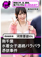 Minami-Chiba A Possessed Serial K**ler Girls-In-Swimsuits Case The Victim Was Possessed Ai Kawana 下載