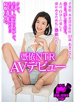Address: Kisarazu, Chiba Prefecture Age: 33 Years Old Name: Fumiko-san She Spent Every Day Loving Her Husband. In Order To Test My Love For Him, My Husband Possessed My Body, And Experienced My Orgasms, And Asked Me To Sleep With Other Men. A Possessed NTR Adult Video Debut Download