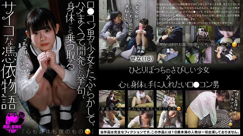 NTTR-048 jav sex Sena Ninomiya After This Lolicon Bastard Conned This Barely Legal Babe And Fucked Her Until She Bloomed, He Took