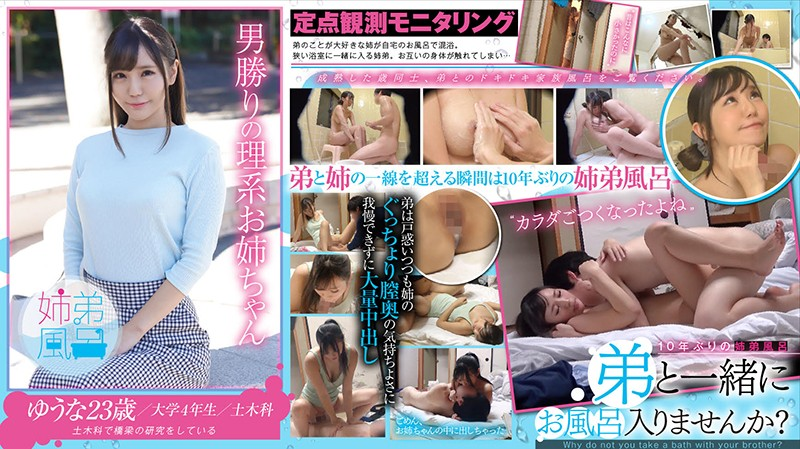 "OFRO-002 Sister And Brother Take A Bath Together For The First Time In Several Years. ""How Would"