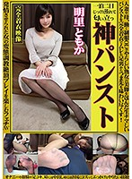 Divine Pantyhose Tomoka Akari We're Bringing You A Married Woman, A Mother, A Hard-Working Office Lady In Uniform, And Other Mature Woman Babes With Beautiful Legs Wrapped In Naughty And Nasty Pantyhose For Fully Clothed Musty Sniffing Pleasure, From Their Soles To Their Toes! Download