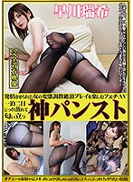 God-Tier Pantyhose, Mizuki Hayakawa - Sexy Pantyhose On Slutty Wives, Mothers, And Office Workers! Masturbation, Face-Riding, Footjobs, Creampies, Bukkake, And As Much Fucking As You Can Handle! Download