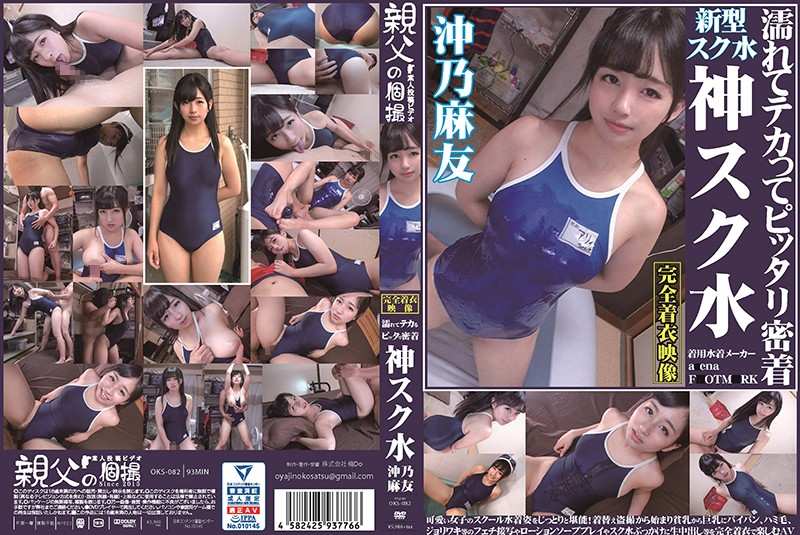 OKS-082 Wet And Shiny And Tight A Goddess In A School Swimsuit Mayu Okino We Bring You Cute Girls In School Swimsuits For Your Viewing Pleasure! Watch Them Change In Peeping Videos, And Check Out Their Tiny Titties, Big Tits, And Shaved Pussy Fun, Those Pussy Hairs Popping Out From Underneath Their Swimsuits, And Underarm Stubble In Fetish Photography Lotion Soapland Pleasure Plays And Bukkake Creampie Raw Footage, Etc., For A Fully Clothed Adult Video Experience
