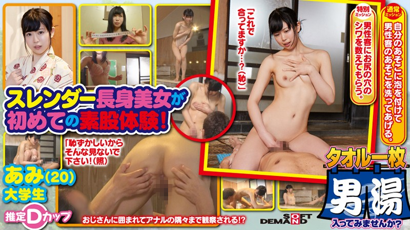 OKYH-011 japan av Ami (20 Years Old) Estimated Titty Size: D Cup A Pretty Young Lady We Discovered In Hakone Yumoto