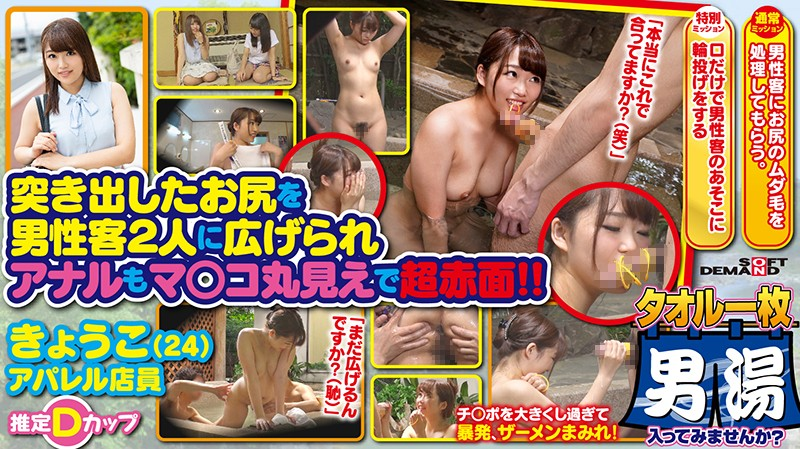 [OKYH-017]Kyoko (24) Around D Cup Girl I Found At Yamanashi Prefecture Isawa Hot Spring Only One Towel, How About You Take A Hot Bath ?