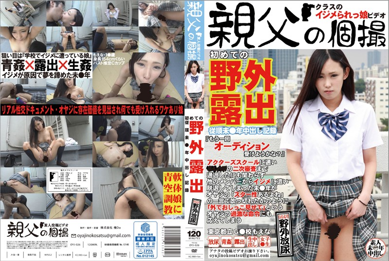 OYJ-026 Her First Outdoor Exhibitionism. The Obedient, Barely Legal Girl's Creampie Records