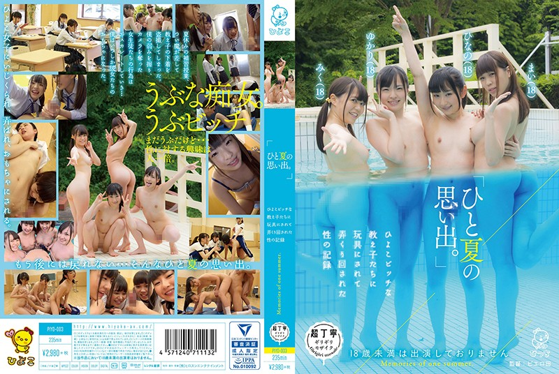 "PIYO-003 porn jav ""My Summer Memories."" Memories of Using Toys to Fuck with Little Bitch Students"