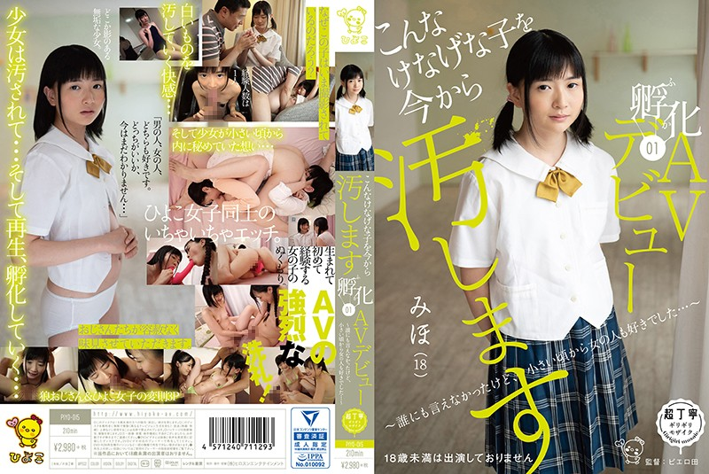 PIYO-015 Defiling The Girl Next Door. My Porn Star Debut ~I've Never Told Anyone Else, But I