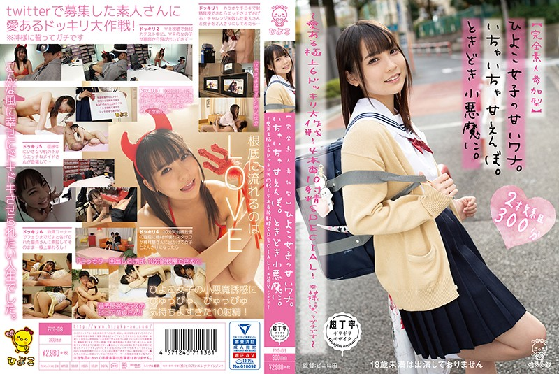 PIYO-019 [Total Amateur Participation Type] A Sweet Trap For Young Girls Lovey Dovey Sweet But Occasionally Devilish - 6 Lovingly Exquisite Surprise Punked Specials! A 4 Fucks/10 Ejaculation Special! *We Swear, This Is All For Real -