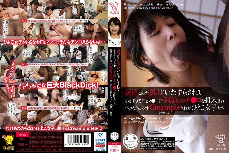 PIYO-025 freejav When Petite Girls Meet A Black Man At A Guesthouse He Teases Them, Fucks Their Tiny Mouths And