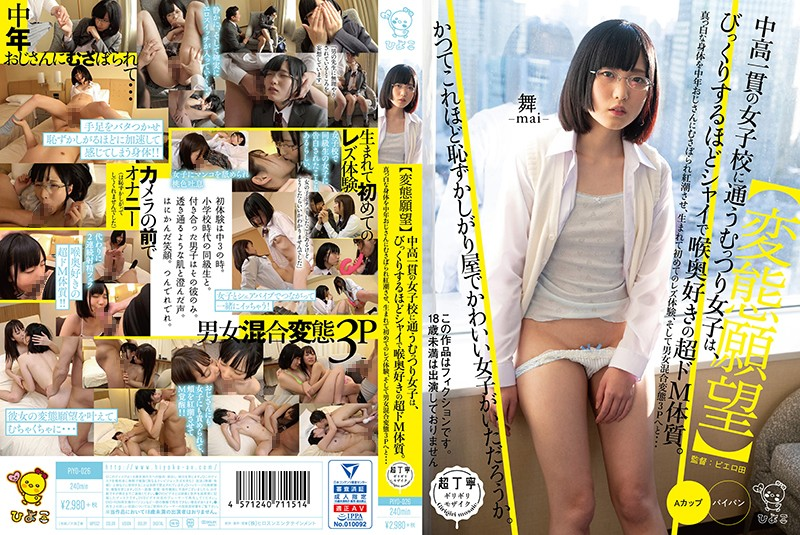 [Perverted Desires] A Secretly Dirty Girl Who Attends A Girls' Combined Junior High And High School Is Surprisingly Shy, Extremely Submissive And Loves To Deep Throat. Her White Body Flushes As A Middle-Aged Man Greedily Has His Way With Her. She Has Her First Lesbian Experience And Then Has A Perverted Threesome...