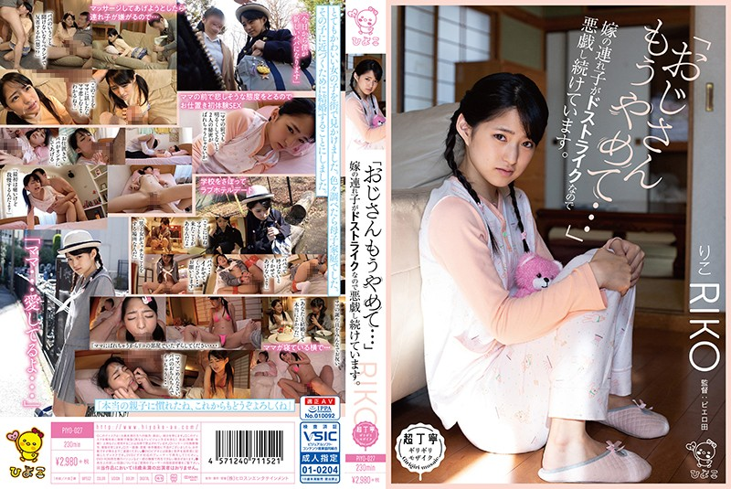 "[PIYO-027]""Please Stop…"" My Stepdaughter Is Totally My Type So I've Been M****ting Her."