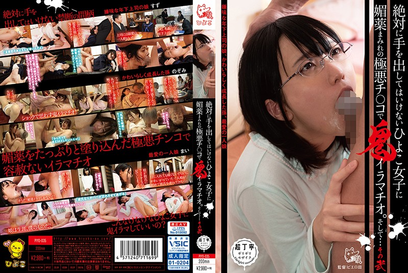 PIYO-035 jav for me Throat Fucking Untouchable Innocent Girl With My Cock Covered In Aphrodisiac. And… No. 2