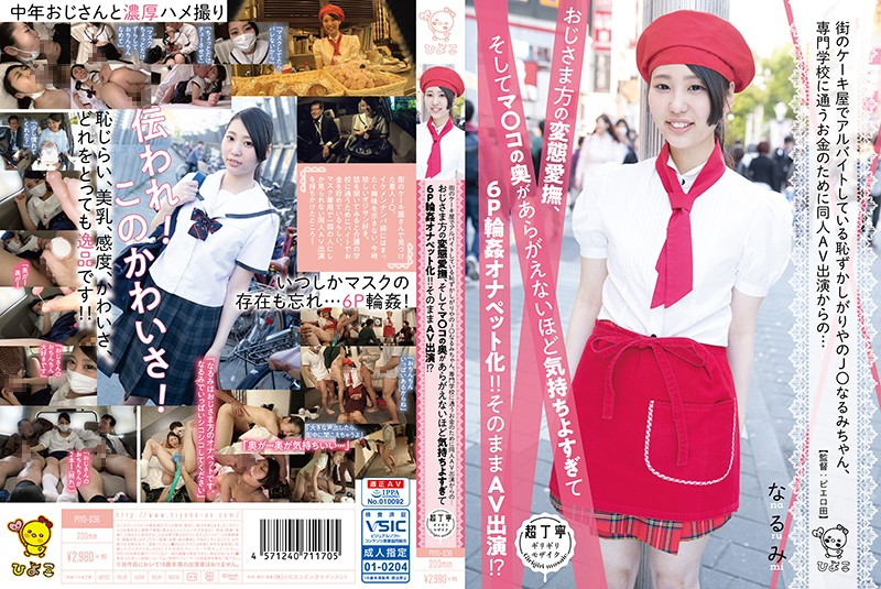 PIYO-036 Bashful S********l Rumi-chan Who Works At Town Cake Shop Does Porn To Save Up Money For College... Then Loves Being Groped And Fuck By Old Men, So She Becomes A 6 Person G*******g Sex Pet!!