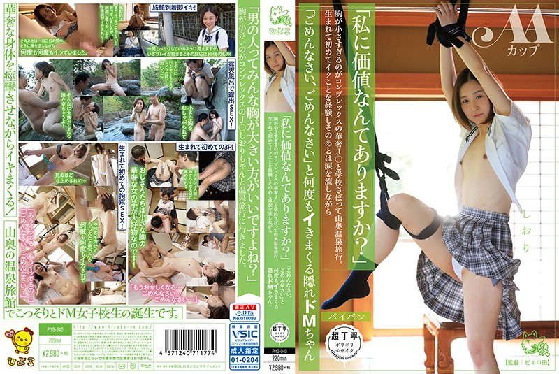 "PIYO-040 free japanese porn (Streaming Video Limited Edition Special Bonus Video) ""Am I Really Worth Anything?"" This Skinny"