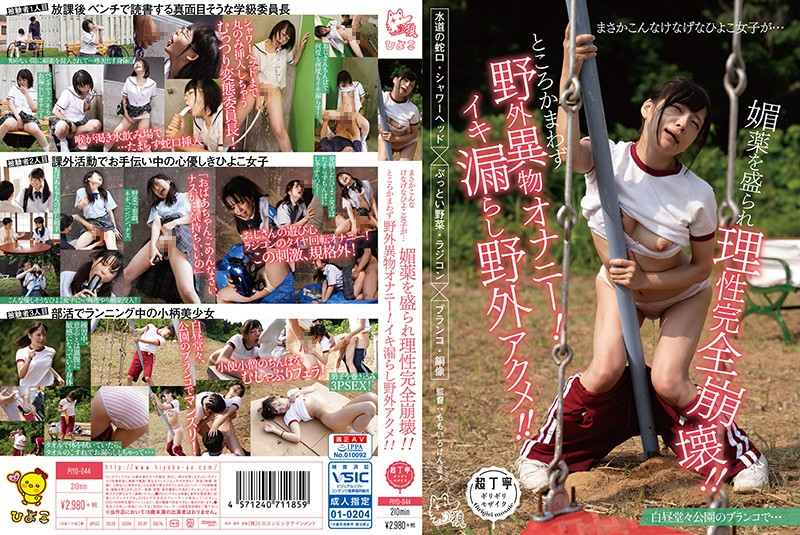 PIYO-044 I Never Imagined Such A Scrupulous Y********l Could Do Such A Thing... She's Getting Slathered With Aphrodisiacs And Totally Losing Her Mind!! And Now She's Performing Outdoor Masturbation With Foreign Objects, Anytime, Anywhere! Orgasmic Pissing Outdoor Ecstasy!!
