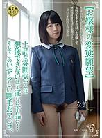 [PIYO-063] (A Young Lady's Perverted Ambitions) This Intellectual S*****t Council President Is A Daydream Fantasy-Loving Girl Who Loves To Imagine Big Titties While Enjoying Masturbation Is This A True Awakening Of Her Lesbian Desires!? She Was So Elegant And Graceful, That It Was Impossible To Imagine How Dirty And Disgusting She Could Be... And Then There's That Nasty Bushy Pussy.