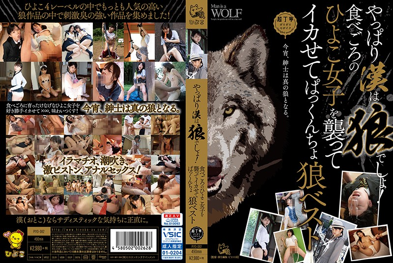 PIYO-082 When You Get Right Down To It, A Real Man Has Got To Be A Wolf Among Men! These Ripe Girls