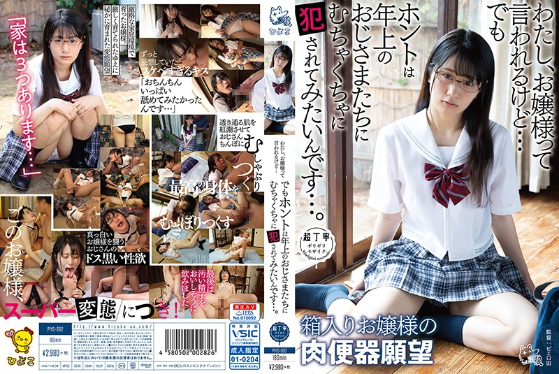 PIYO-092 hot jav People Call Me A Proper Lady But I Really Just Want Older Guys To Pound Me…