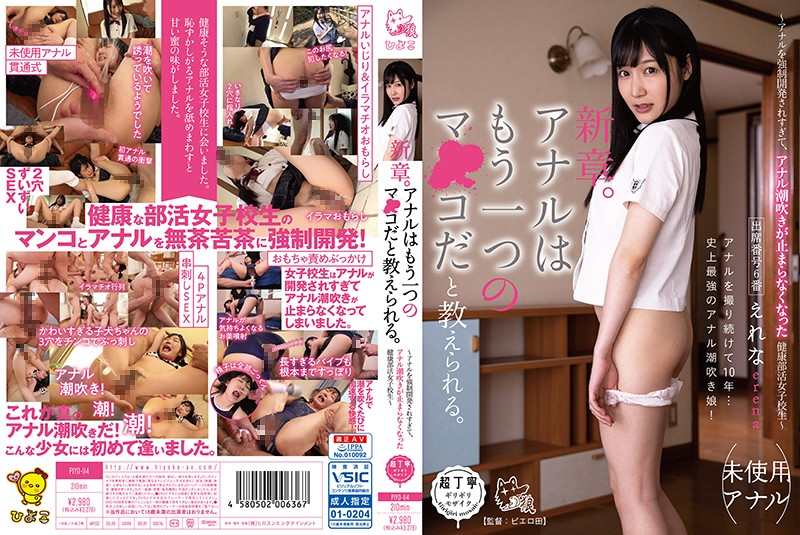 PIYO-114 jav porn (Limited Streaming Video Edition Cums With Bonus Footage) A New Chapter You've Been Taught That The