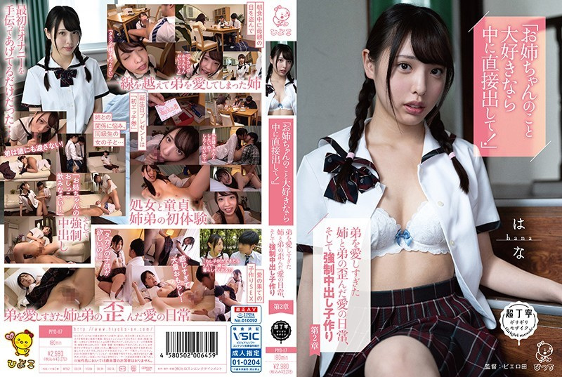 """""""If You Love Me, You'll Cum Inside Me!"""" This Big Stepsister Loves Her Little Stepbrother A Bit Too Much, And As Their Warped Love Went On During Their Daily Lives, They Eventually Settled On Compulsory Creampie Sex In Order To Make Babies Chapter 2 Hana Shirato"""