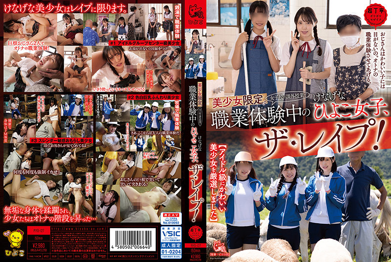 PIYO-127 jav online  Young Hotties Only. (Extracurricular Studies At An All-Girls School) These Innocent Y********ls Are