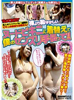 Hey Bikini Cutie! Switch Into This Skimpy Thing And Help Me With My Wank!! 下載