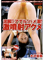 Enema! 2-Hole Anal! Squirting! Wild Spraying Orgasms Yuka Osawa Download